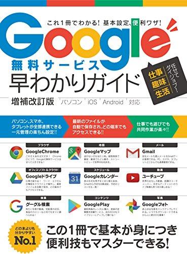 Google無料サービス早わかりガイド 増補改訂版 ([テキスト])