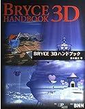 BRYCE 3Dハンドブック