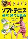 ソフトテニス基本と勝てる戦術