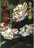 鬼平犯科帳 (23) (文春文庫)