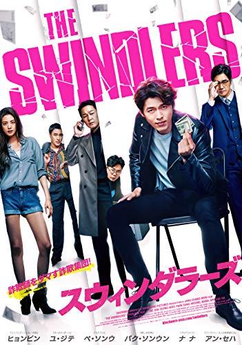 スウィンダラーズ [DVD]