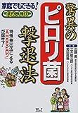 驚異のピロリ菌撃退法—家庭でもできる!Q&A40 [単行本] / 近藤 勇, 菊地 真悟, 三木 敬三郎 (著); エイチアンドアイ (刊)
