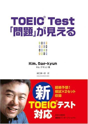 TOEIC TEST 「問題」が見えるの詳細を見る
