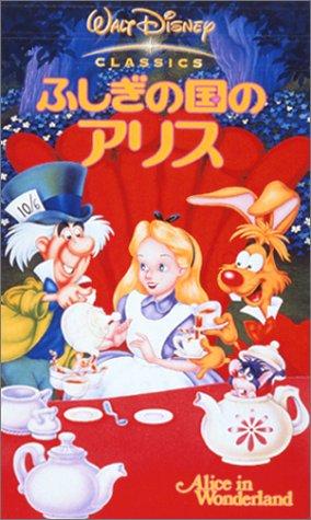 ふしぎの国のアリス【二カ国語版】 [VHS]