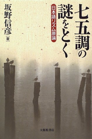 七五調の謎をとく―日本語リズム原論の詳細を見る
