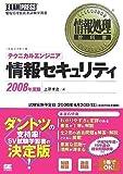 情報処理教科書 テクニカルエンジニア[情報セキュリティ]2008年度版