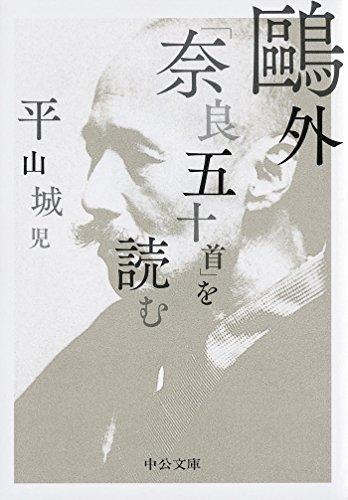 鷗外「奈良五十首」を読む (中公文庫)
