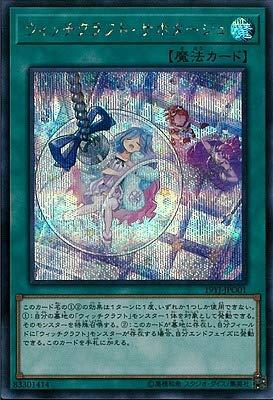 遊戯王/商品同梱カード/19YJ-JPO01 ウィッチクラフト・サボタージュ【シークレットレア】