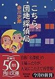 こちら、団地探偵局〈PART2〉 (角川文庫)