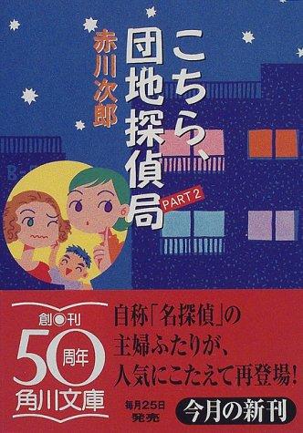 こちら、団地探偵局〈PART2〉 (角川文庫)の詳細を見る