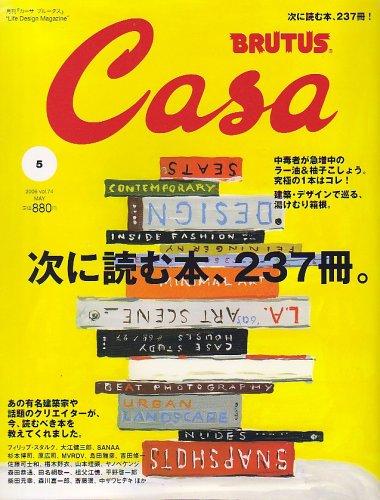 Casa BRUTUS (カーサ・ブルータス) 2006年 05月号 [雑誌]の詳細を見る