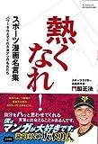 スポーツ漫画名言集 熱くなれ! (SAN-EI MOOK)