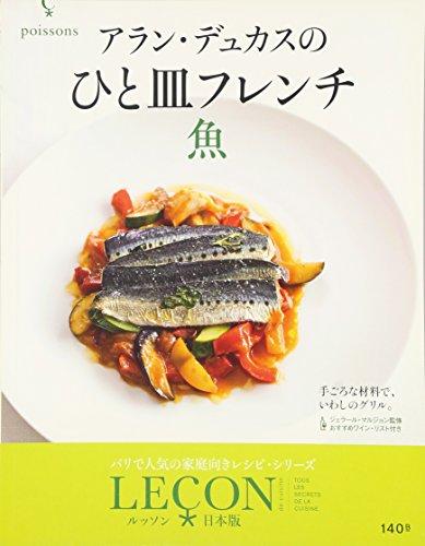 アラン・デュカスのひと皿フレンチ 魚 (LECON日本版)の詳細を見る