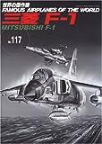 世界の傑作機 (No.117) 三菱 F-1