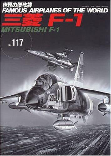 世界の傑作機 (No.117) 三菱 F-1の詳細を見る