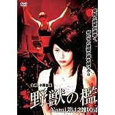 野獣の檻 〔Nami第42雑居房ハードデザイン版〕 [DVD]