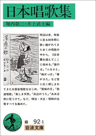 日本唱歌集 (岩波文庫)