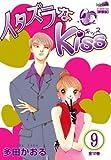 イタズラなkiss 第9巻 (フェアベルコミックス CLASSICO)