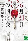 6月31日の同窓会 (実業之日本社文庫)