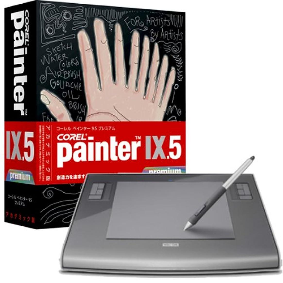しなやかなロマンチック戻すCorel Painter 9.5 Premium アカデミック版+WACOM Intuos3 A5サイズ(替え芯付き) バンドルセット
