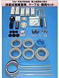TNJ 平成29年度版 第二種電気工事士技能試験練習用 ケーブル・器具セット