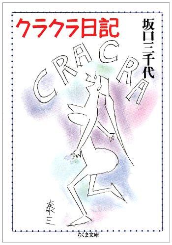 クラクラ日記 (ちくま文庫)