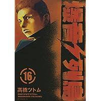爆音列島(16) (アフタヌーンコミックス)