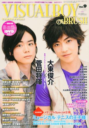 VISUAL BOY BRUSH (ビジュアルボーイ・ブラッシュ) Vol.9 2010年 09月号 [雑誌]