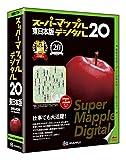 スーパーマップル・デジタル20 東日本版