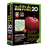スーパーマップル・デジタル 20 東日本版