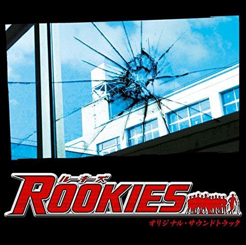 TBS系ドラマ『ROOKIES』オリジナル・サウンドトラック