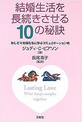 結婚生活を長続きさせる10の秘訣―おしどり夫婦たちに学ぶコミュニケーション術