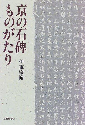 京の石碑ものがたり