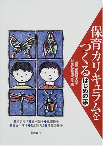 保育カリキュラムをつくる・はじめの一歩―長野県短期大学付属幼稚園の実践