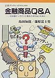 金融商品Q&A―日本版ビッグバンに巻きこまれないために (岩波ブックレット)