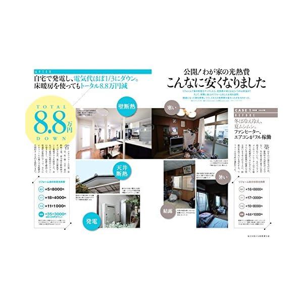 SUUMOリフォーム 2016年11月号の紹介画像3