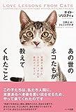 あの世のネコたちが教えてくれたこと ─ 天国から届いたスピリチュアルな愛のメッセージ
