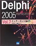 Delphi 2005プログラミングテクニック―For Microsoft.NET Framework+for Win32 (Vol.7)