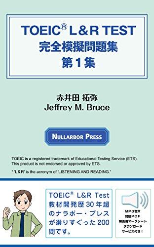 TOEICⓇ L&R TEST 完全模擬問題集 第1集: 無料音声・問題冊子(マークシート付き)PDFの無料DL付き (ナラボープレスブックス)