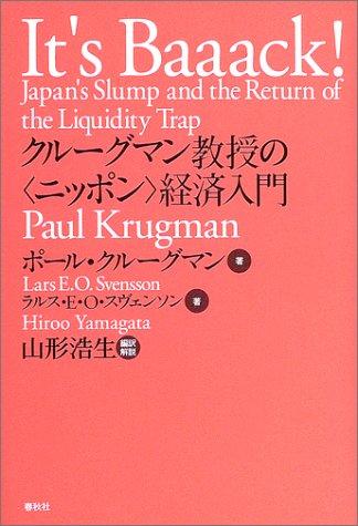 クルーグマン教授の<ニッポン>経済入門の詳細を見る