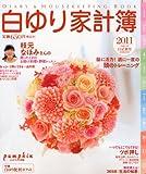 pumpkin (パンプキン) 2010年12月号増刊 白ゆり家計簿2011 2010年 12月号 [雑誌] 画像