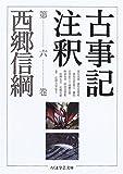 古事記注釈〈第6巻〉 (ちくま学芸文庫)