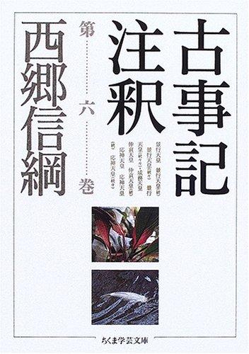 古事記注釈〈第6巻〉 (ちくま学芸文庫)の詳細を見る