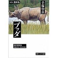 ブッダ 8 (潮漫画文庫)