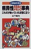 47都道府県別 県民性なるほどオモシロ事典―これだけ知っていれば役に立つ (エスカルゴ・ブックス)