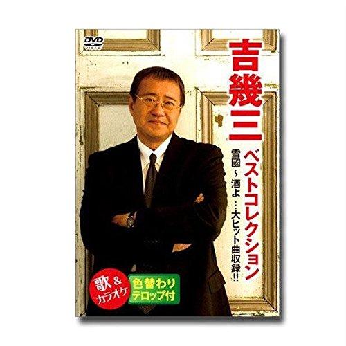 DVD 吉幾三 ベストコレクション ~雪國・酒よ~ 歌&カラ...