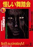 怪しい舞踏会―日本ベストミステリー選集〈29〉 (光文社文庫)