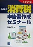 対話式 消費税申告書作成ゼミナール〈平成17年版〉