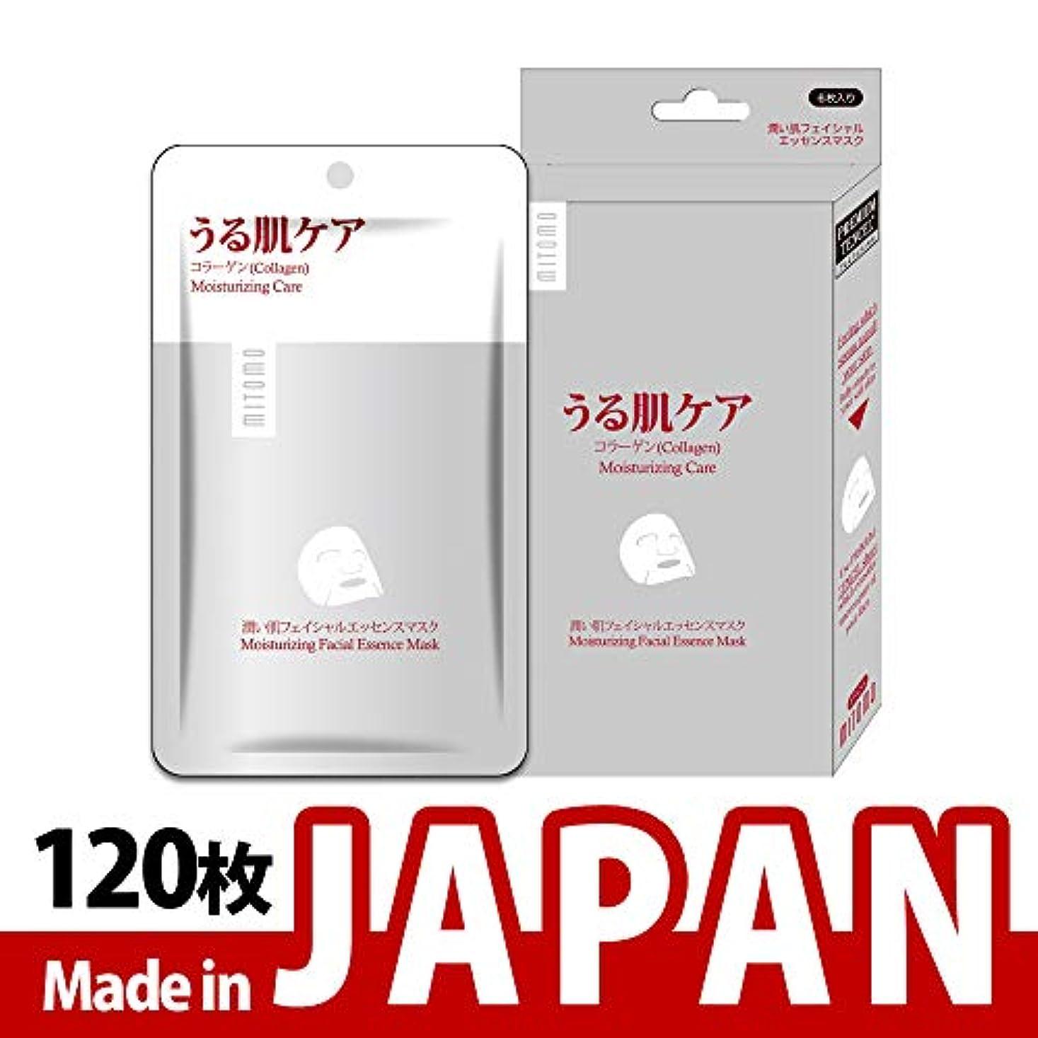 傾向描く前述の【HS002-A-1】MITOMO日本製シートマスク/6枚入り/120枚/美容液/マスクパック/送料無料