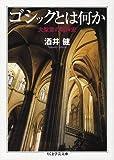 ゴシックとは何か—大聖堂の精神史 (ちくま学芸文庫)